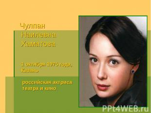 Чулпан Наилевна Хаматова 1 октября 1975 года, Казаньроссийская актриса театра и