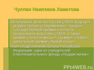 Чулпан Наилевна Хаматова Заслуженная артистка России (2004), ведущая актриса теа