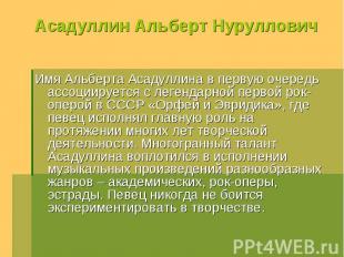 Асадуллин Альберт Нуруллович Имя Альберта Асадуллина в первую очередь ассоциируе