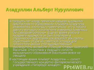 Асадуллин Альберт Нуруллович А тридцать лет назад певческая карьера художника-ар
