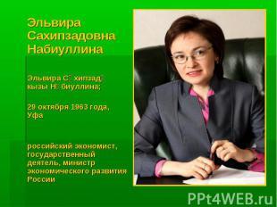 Эльвира Сахипзадовна Набиуллина Эльвира Сәхипзадә кызы Нәбиуллина; 29 октября 19