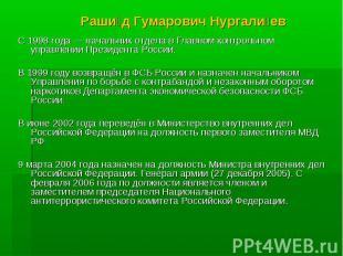 Рашид Гумарович Нургалиев С 1998 года — начальник отдела в Главном контрольном у