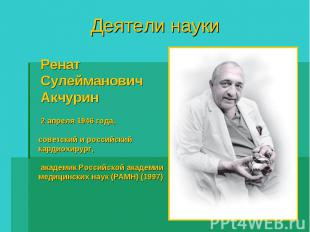 Деятели науки РенатСулейманович Акчурин 2 апреля 1946 года, советский и российск