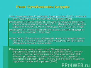 Ренат Сулейманович Акчурин Член Академии наук Республики Башкортостан (1997), по