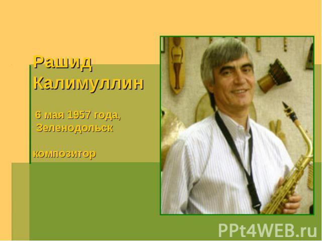 Рашид Калимуллин 6 мая 1957 года, Зеленодольсккомпозитор