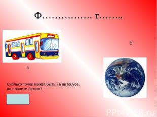 Ф……………. т…….. Сколько точек может быть на автобусе, на планете Земля?Множество