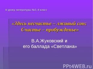 К уроку литературы №3, 6 класс «Здесь несчастье – лживый сон; Счастье – пробужде