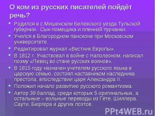 О ком из русских писателей пойдёт речь? Родился в с.Мишенском Белевского уезда Т