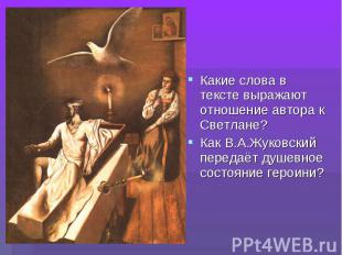 Какие слова в тексте выражают отношение автора к Светлане?Как В.А.Жуковский пере