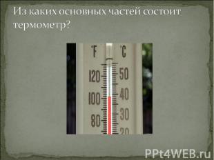 Из каких основных частей состоит термометр?