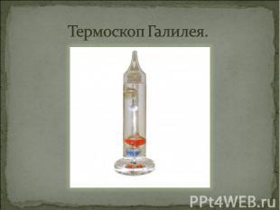 Термоскоп Галилея.