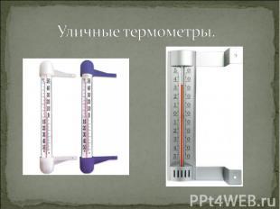Уличные термометры.