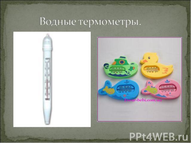Водные термометры.