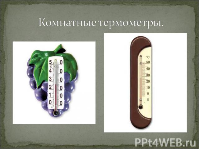 Комнатные термометры.