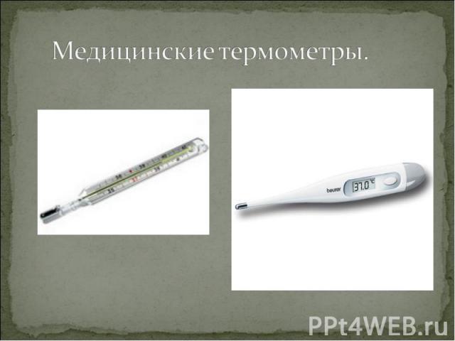 Медицинские термометры.