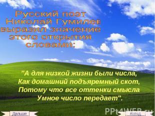 """Русский поэт Николай Гумилев выразил значение этого открытия словами: """"А для низ"""
