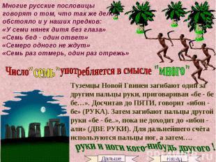 Многие русские пословицы говорят о том, что так же делообстояло и у наших предко