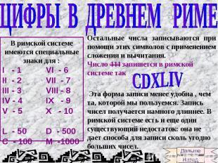 ЦИФРЫ В ДРЕВНЕМ РИМЕОстальные числа записываются при помощи этих символов с прим