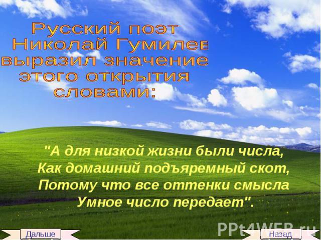 Русский поэт Николай Гумилев выразил значение этого открытия словами: