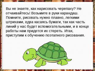 Вы не знаете, как нарисовать черепаху? Не отчаивайтесь! Возьмите в руки карандаш