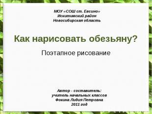 МОУ «СОШ ст. Евсино»Искитимский районНовосибирская область Как нарисовать обезья