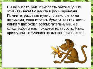Вы не знаете, как нарисовать обезьяну? Не отчаивайтесь! Возьмите в руки карандаш