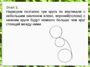 Этап 1: Нарисуем поэтапно три круга по вертикали с небольшим наклоном влево, вер