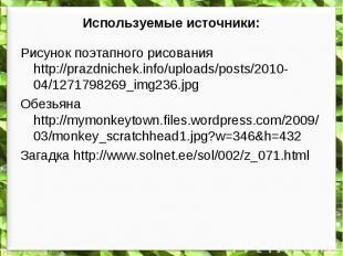 Используемые источники: Рисунок поэтапного рисования http://prazdnichek.info/upl