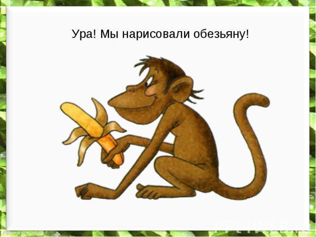 Ура! Мы нарисовали обезьяну!
