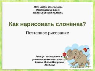 МОУ «СОШ ст. Евсино»Искитимский районНовосибирская область Как нарисовать слонён