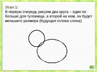 Этап 1:В первую очередь рисуем два круга – один по больше для туловища, а второй