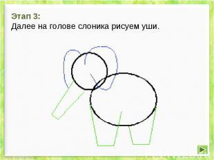 Этап 3:Далее на голове слоника рисуем уши.