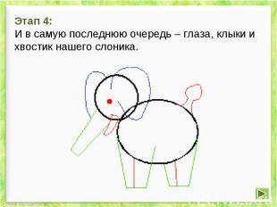Этап 4: И в самую последнюю очередь – глаза, клыки и хвостик нашего слоника.