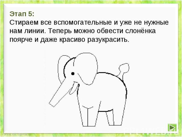 Этап 5: Стираем все вспомогательные и уже не нужные нам линии. Теперь можно обвести слонёнка поярче и даже красиво разукрасить.