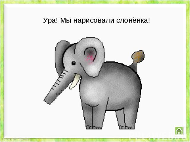 Ура! Мы нарисовали слонёнка!