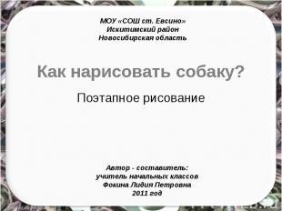 МОУ «СОШ ст. Евсино»Искитимский районНовосибирская область Как нарисовать собаку
