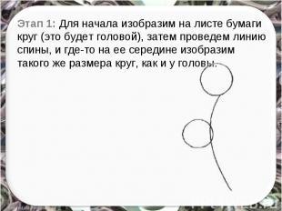 Этап 1: Для начала изобразим на листе бумаги круг (это будет головой), затем про