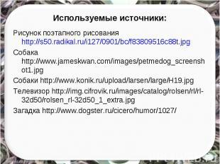 Используемые источники: Рисунок поэтапного рисования http://s50.radikal.ru/i127/