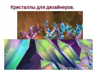 Кристаллы для дизайнеров.