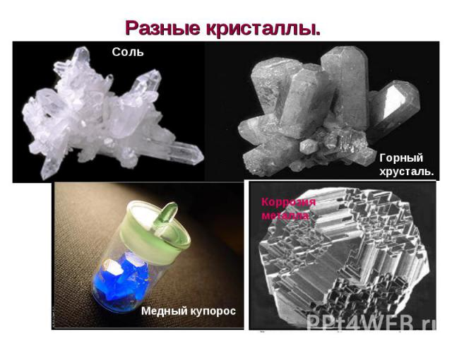 Разные кристаллы.