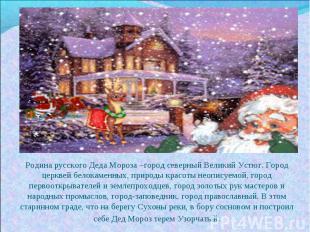 Родина русского Деда Мороза –город северный Великий Устюг. Город церквей белокам