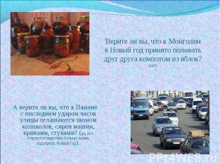 Верите ли вы, что в Монголии в Новый год принято поливать друг друга компотом из