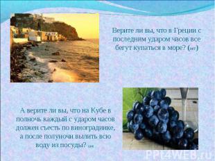 Верите ли вы, что в Греции с последним ударом часов все бегут купаться в море? (