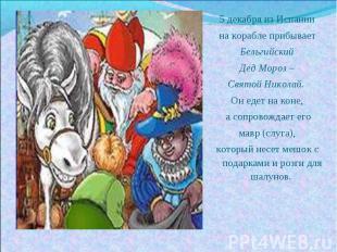 5 декабря из Испаниина корабле прибываетБельгийский Дед Мороз – Святой Николай.