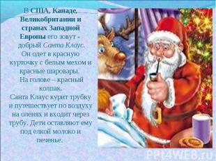 В США, Канаде, Великобритании и странах Западной Европы его зовут - добрый Санта