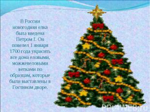 В России новогодняя елка была введена Петром I. Он повелел 1 января 1700 года ук