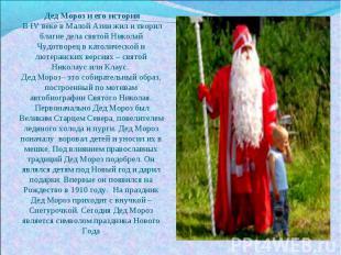 Дед Мороз и его история В IV веке в Малой Азии жил и творил благие дела святой