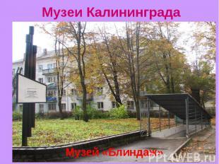 Музеи Калининграда Музей «Блиндаж»