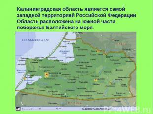 Калининградская область является самой западной территорией Российской Федерации
