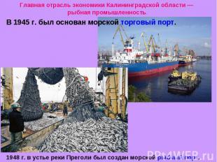 Главная отрасль экономики Калининградской области — рыбная промышленность. В 194